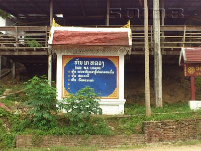 Ban Na Luang - ルアンパバーン郡の写真