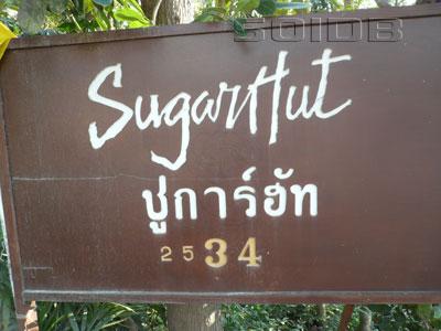 シュガーハット・リゾート&レストランの写真