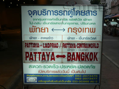 Rot Tu Depot to Bangkok (P.B.M.) - Central Festival Pattaya Beach