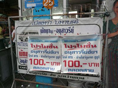 ภาพของ จุดบริการรถตู้ไปกรุงเทพ(เมืองท่า มหานคร) - ถ.พัทยาใต้