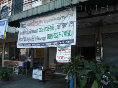 ภาพของ จุดบริการรถตู้ไปกรุงเทพ(เมืองท่า มหานคร) - ถ.พัทยาใต้ 2