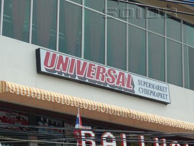 A photo of Universal Supermarket