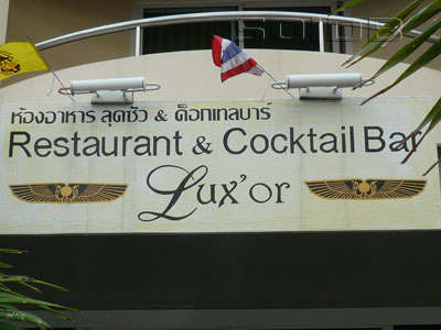 A photo of Restaurant Cocktail Bar Lux'or