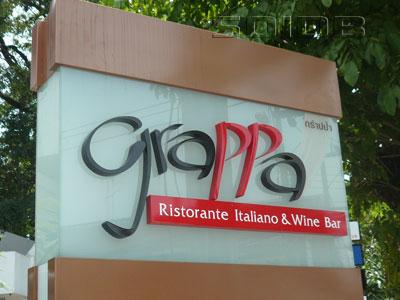 グラッパ・イタリアン・レストラン・アンド・ワイン・バーの写真