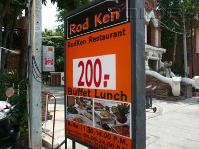 ภาพของ ร้านอาหาร รถเข็น