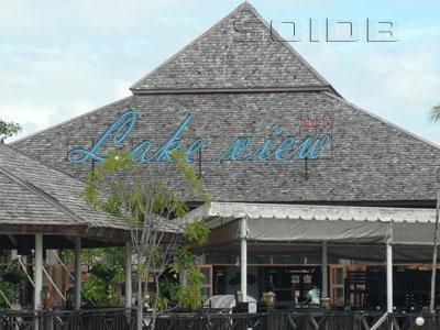 レーク・ビュー・レストランの写真