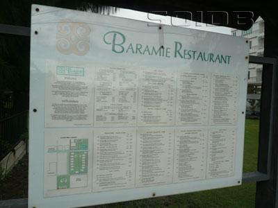 バラミー・レストランの写真