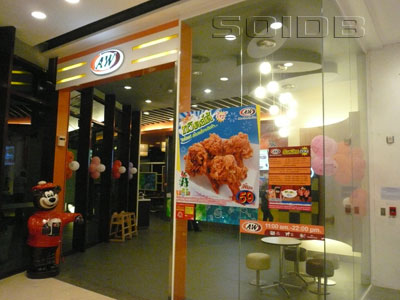 A&W - Central Festival Pattaya Beach