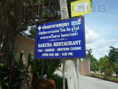 サクナ・レストランの写真