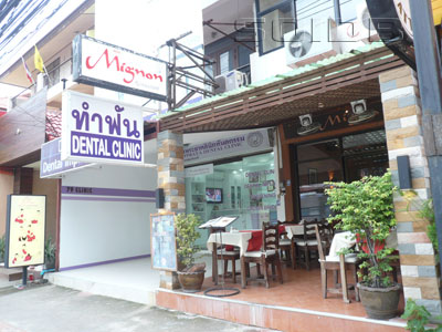 ภาพของ ร้านอาหาร มียอง