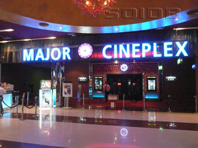 A photo of Major Cineplex - The Avenue Pattaya