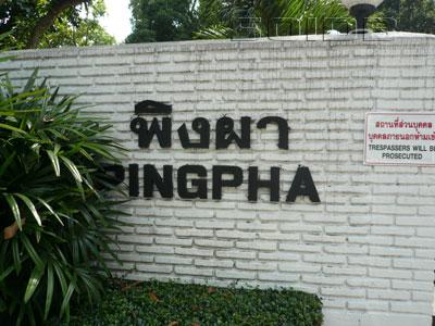 A photo of Pingpha Condominium