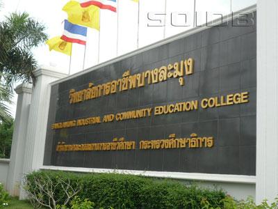 ภาพของ วิทยาลัยการอาชีพ บางละมุง
