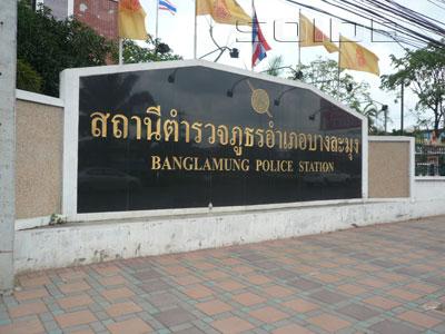 ภาพของ สถานีตำรวจภูธร อำเภอบางละมุง