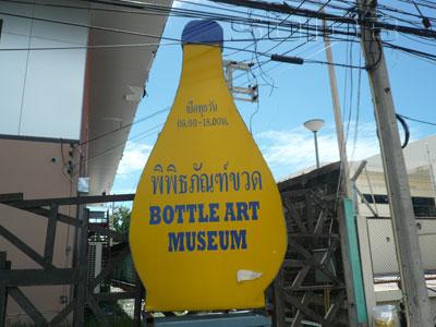 A photo of Bottle Art Museum