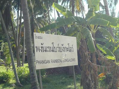 A photo of Phangan Rainbow Bungalow