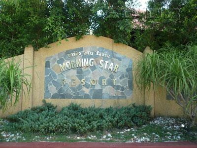 モーニング・スター・リゾートの写真