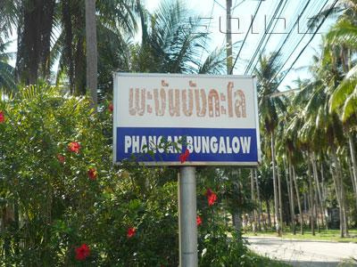 A photo of Phangan Bungalow