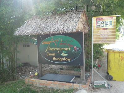 ภาพของ Ann's Restaurant & Joon Bungalow