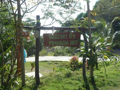 A photo of Pimmada Hut