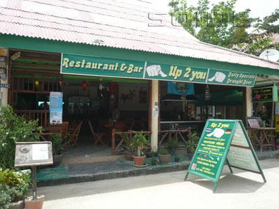 ภาพของ ร้านอาหาร อัปทูยู แอนด์ บาร์