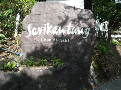 A photo of Sarai Spa