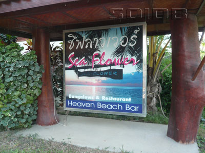 A photo of Seaflower's Heaven Bar