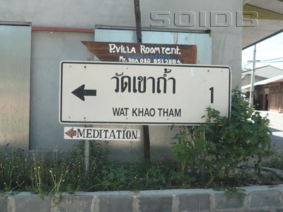 A photo of Wat Khao Tham