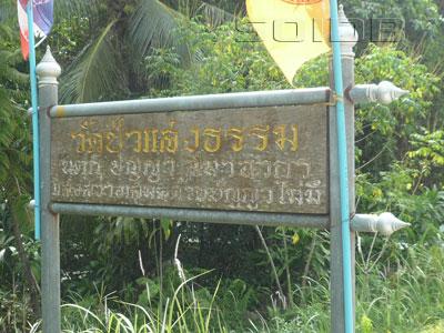 A photo of Wat Pa Saeng Tham