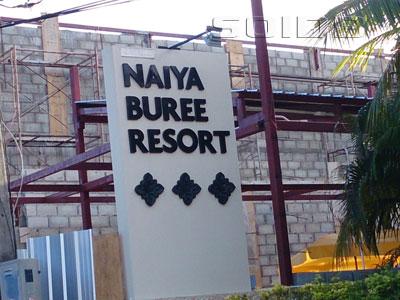 ナイヤ・ブリー・リゾート・アット・ナイ・ハーン・ビーチの写真