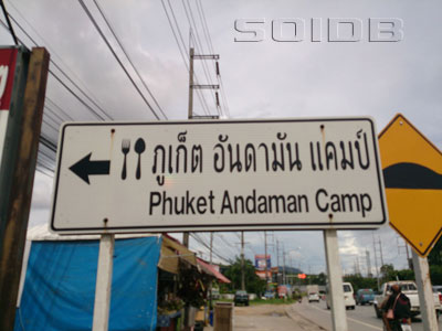 A photo of Phuket Andaman Camp