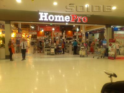 A photo of HomePro - Tesco Lotus Extra Phuket