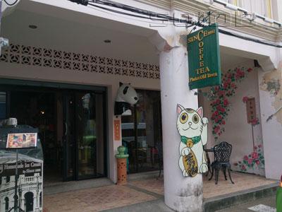 ภาพของ Since 1892 Cafe