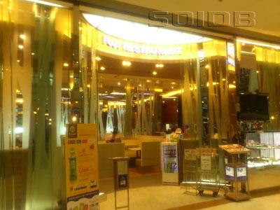 A photo of Fuji Japanese Restaurant - Central Festival Phuket