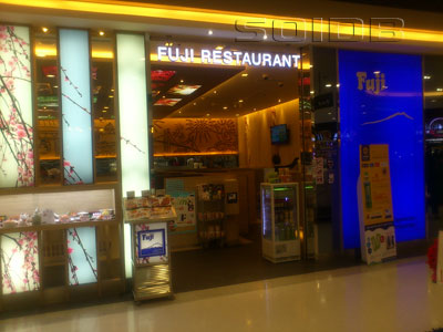 A photo of Fuji Japanese Restaurant - Tesco Lotus Extra Phuket