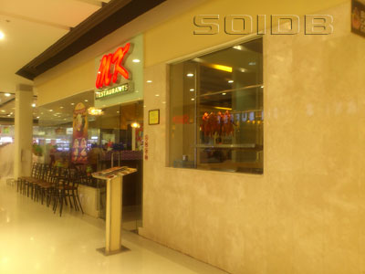 A photo of MK Restaurant - Tesco Lotus Extra Phuket
