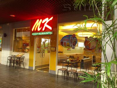 MKレストラン - ホームプロ・ヴィレッジ・プーケットの写真