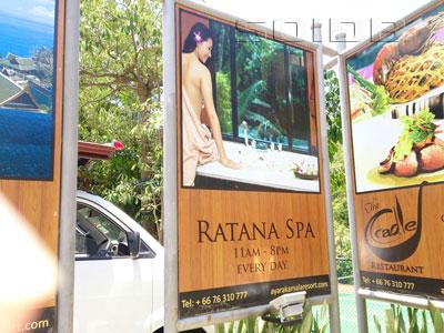 ภาพของ Ratana Spa - ไอยรา กมลา รีสอร์ท
