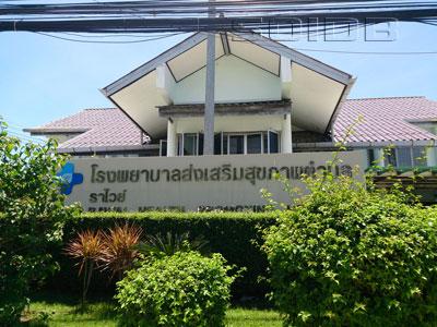 ภาพของ โรงพยาบาลส่งเสริมสุขภาพตำบลราไวย์