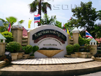 A photo of Phuket Technical College