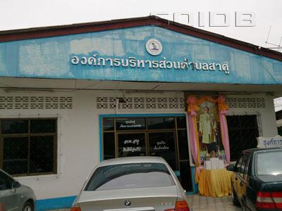 A photo of OrBorTor Sakhu