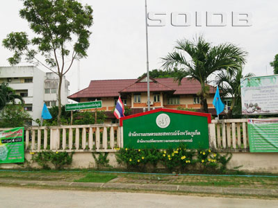 A photo of Phuket Provincial Agriculture and Cooperatives Office