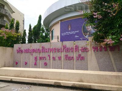 ภาพของ ห้องสมุดเฉลิมพระเกียรติ 50 พรรษา