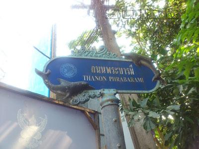 プラバラミ通りの写真