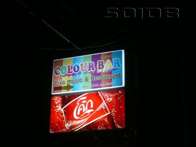A photo of Colour Bar & Restaurant
