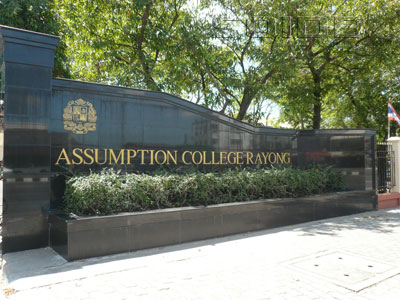 A photo of Assumption College Rayong