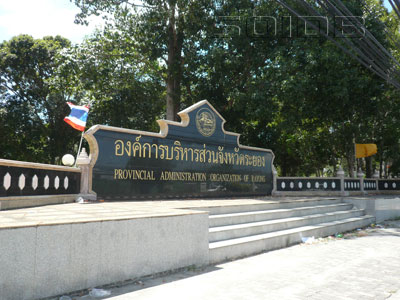 A photo of Provincial Administration Organization of Rayong