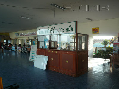 A photo of Ferry Booking Centre for Koh Samet