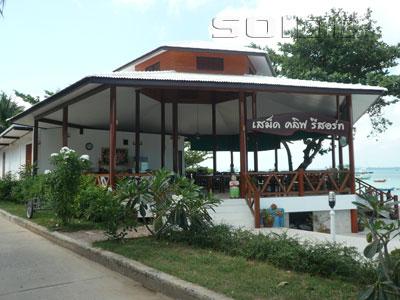 サメッド・クリフ・リゾート・レストランの写真