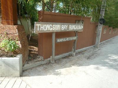 トンソン・ベイ・バンガローズの写真